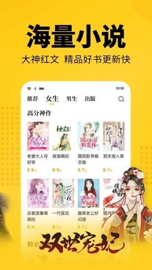 七猫小说免费下载