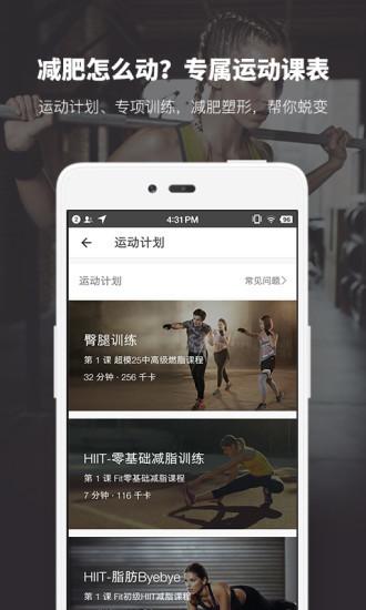 薄荷网app.jpg
