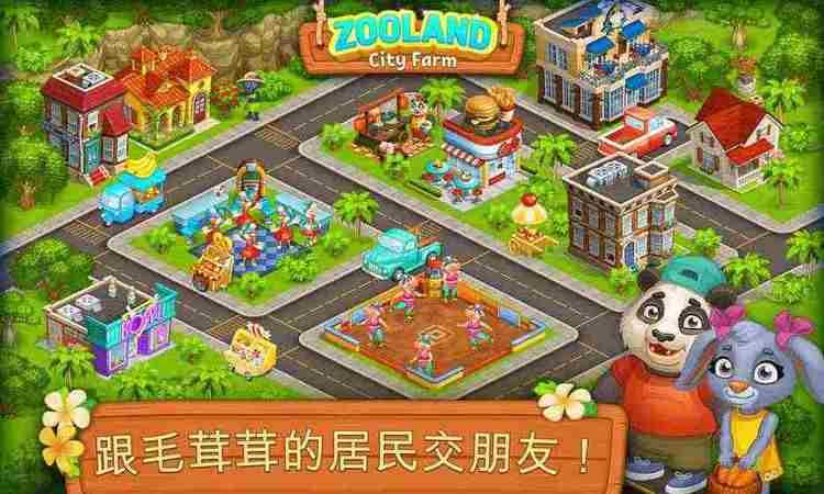 农场动物园图片2