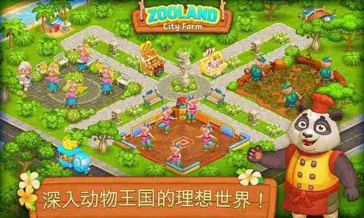 农场动物园图片3