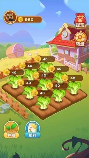 赚赚农场图片3