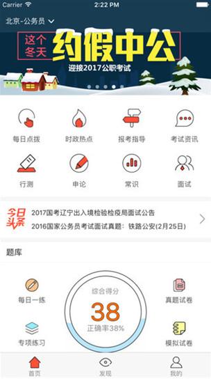中公教育app手机版