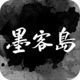 墨客岛app