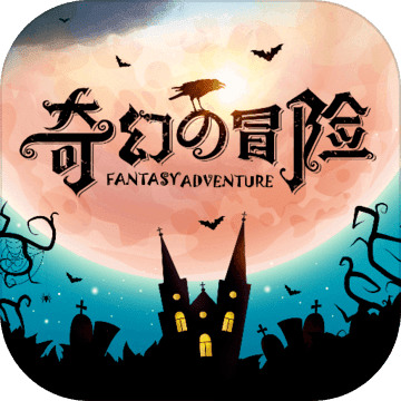 奇幻的冒险最新安卓版
