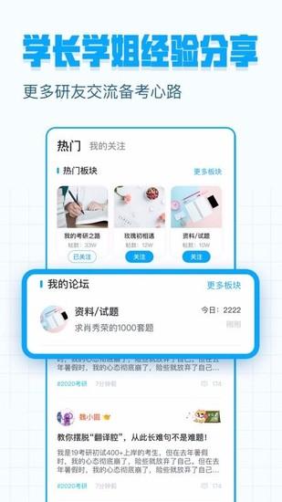 考研帮app下载