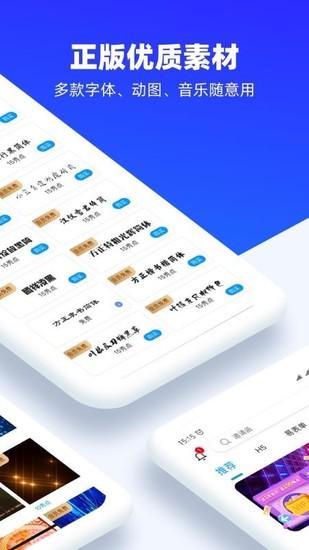 易企秀app手机免费版下载