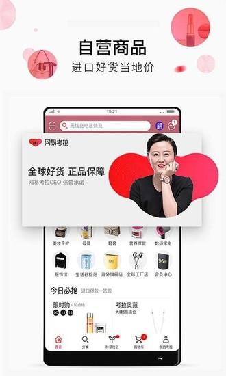 网易考拉海购app官网下载