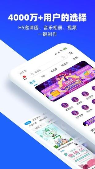 易企秀app下载