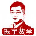 振宇数学app
