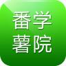 番薯学院官网app