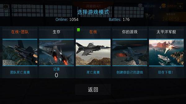现代战机图片2