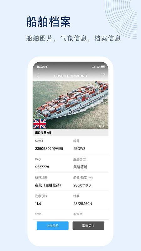 船讯网图片2