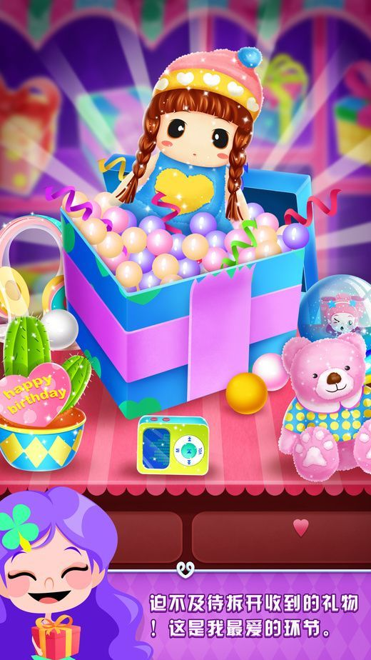 艾玛的生日派对图片2