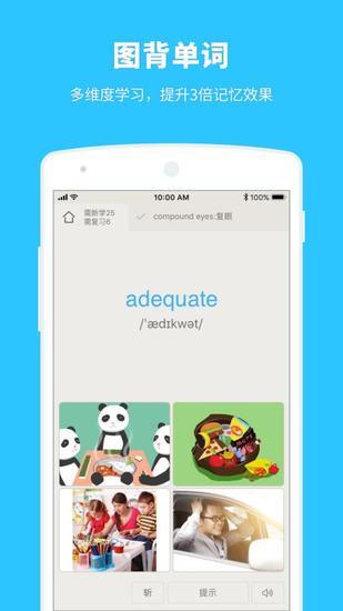 百词斩背单词app下载