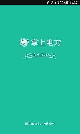 掌上电力app2021官方