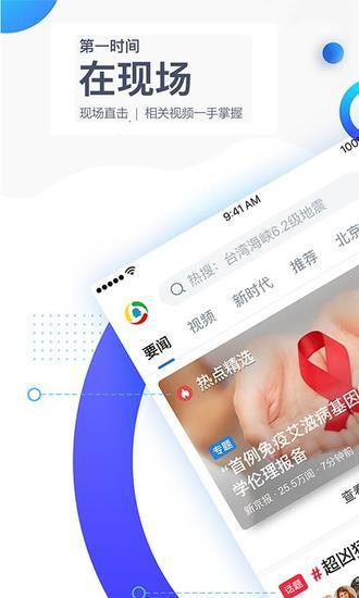 腾讯新闻app免费