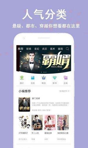 笔阅小说app最新版下载