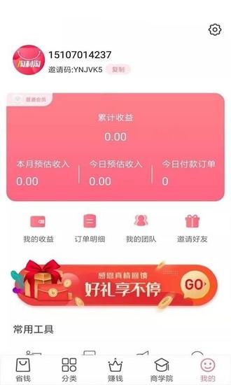 淘利淘app安卓版下载