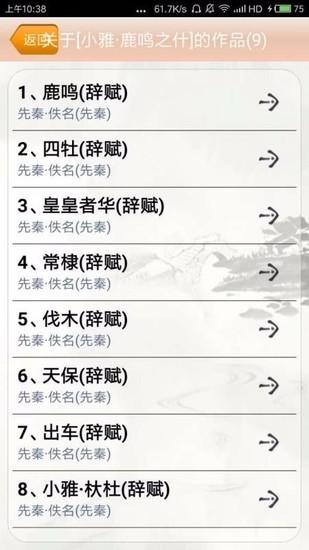 诗词大百科app安卓版下载