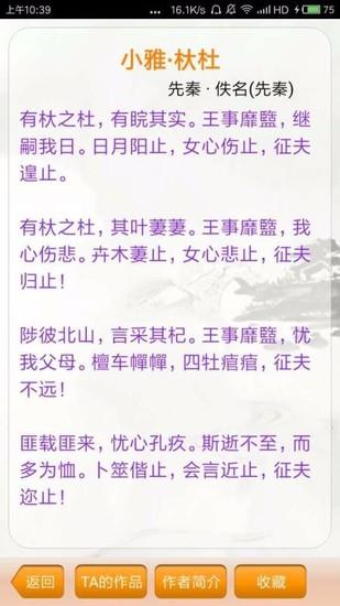 诗词大百科app免费下载