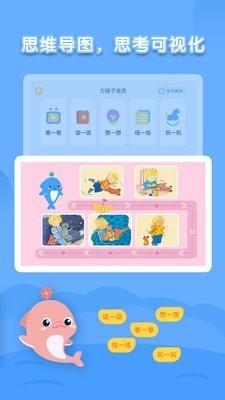 海豚绘本阅读app官方版下载