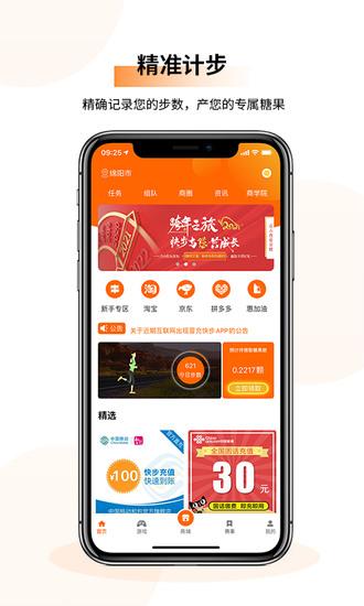 快步交易所app下载
