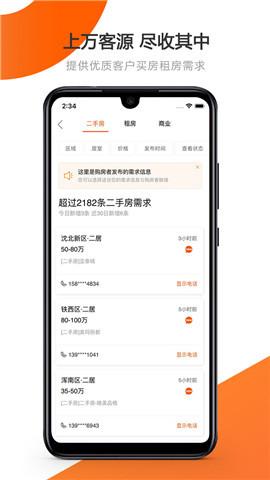 卖房通app官方2021免费