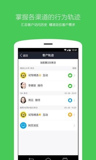 腾讯企点app