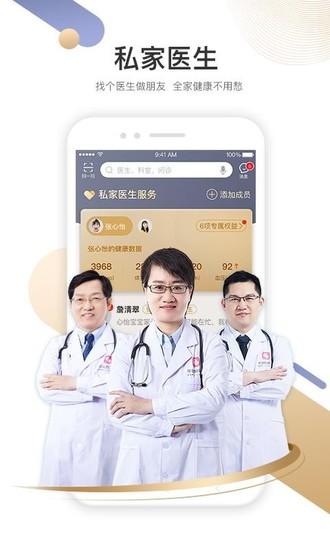 平安好医生app下载