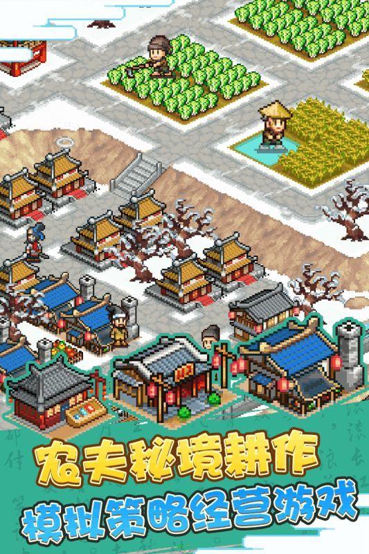 锄战三国村图片3