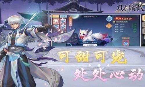 刀剑演武最新手机版