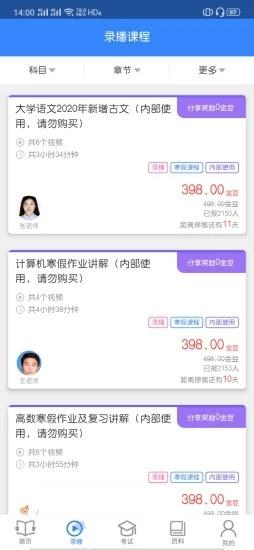 海贝易学app安卓版