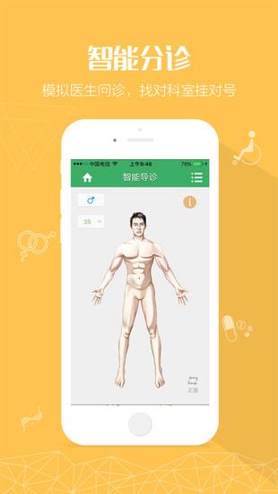 杭州智慧医疗app下载