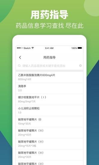智云问诊手机app