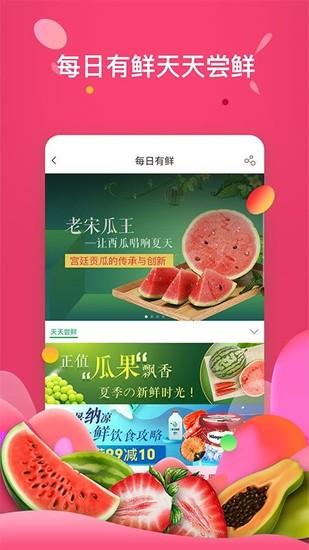 中粮我买网2021安卓最新版下载
