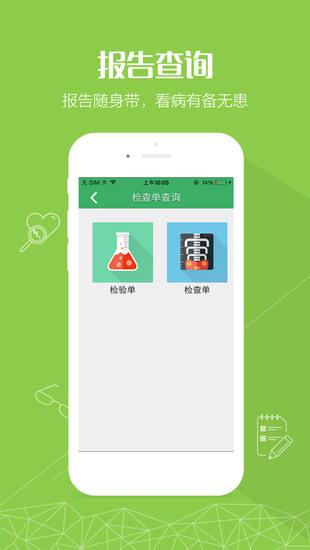 杭州智慧医疗健康网下载