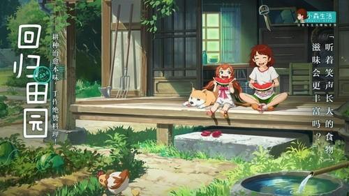 小小桃源岛游戏安卓版下载