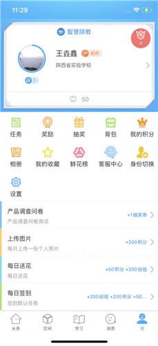 智慧陕教app下载