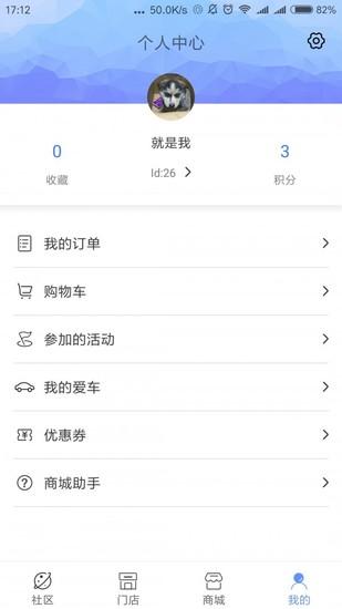 e车游app