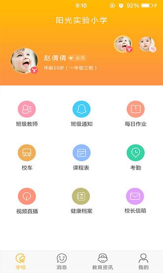 阳光宝贝家长版app
