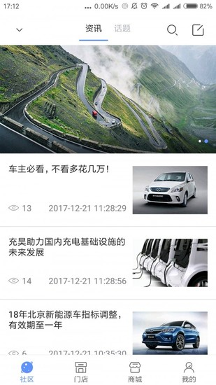 e车游app安卓版下载
