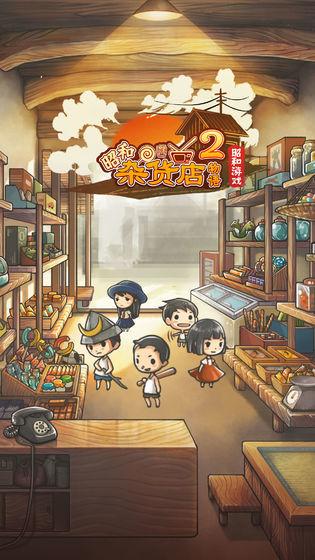 昭和杂货店物语2图片2