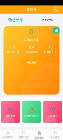 慧健身app安卓版