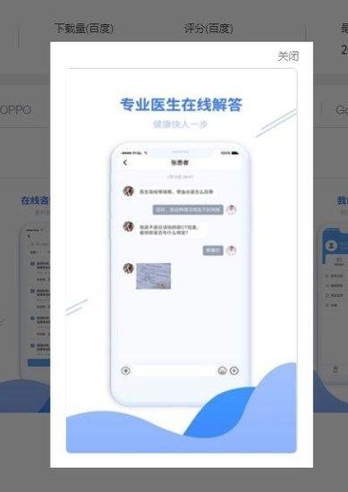 寻医通官网app