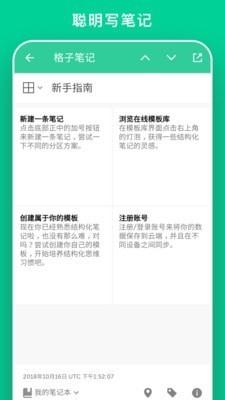 格子笔记app下载