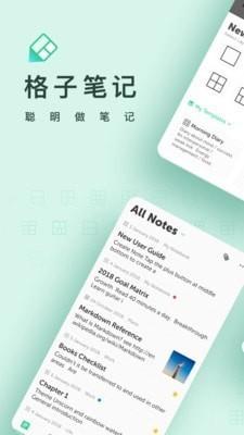 格子笔记安卓app下载