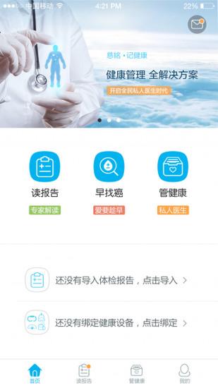 记健康慈铭app下载