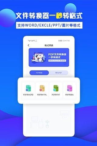 办公宝app安卓版下载