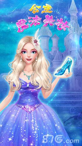 公主魔法美妆图片3