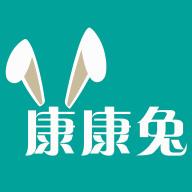 康康兔医生app